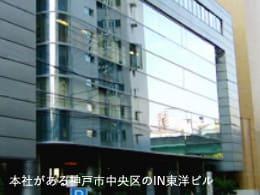 本社がある神戸市中央区のIN東洋ビル